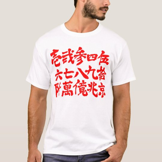 [Kanji] Oldies Numbers T-Shirt
