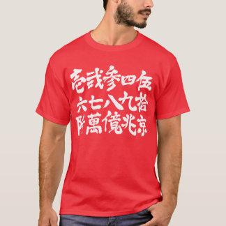 [Kanji] Oldies Numbes T-Shirt
