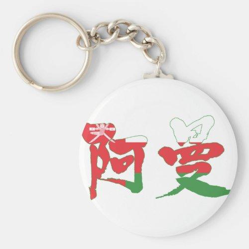 [Kanji] Oman Keychain brushed kanji