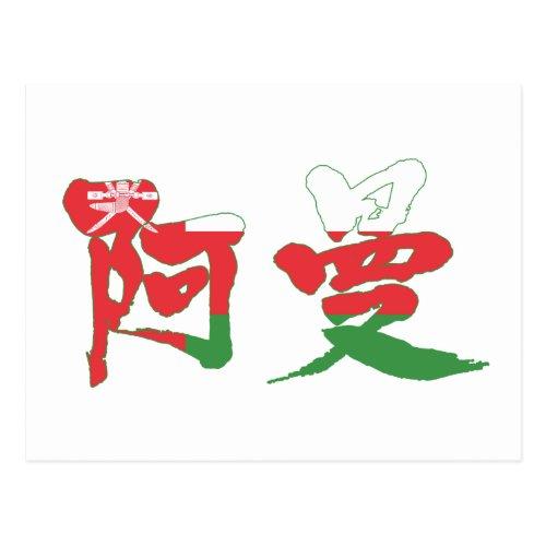 [Kanji] Oman Postcard brushed kanji