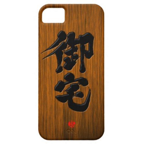 [Kanji] Otaku signboard style iPhone SE/5/5S Case brushed kanji
