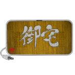 [Kanji] Otaku signboard style iPod Speaker in handwriting Kanji © Zangyo Ninja