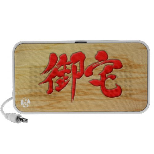 [Kanji] Otaku signboard style Mini Speaker brushed kanji