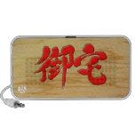 [Kanji] Otaku signboard style Portable Speakers in handwriting Kanji © Zangyo Ninja
