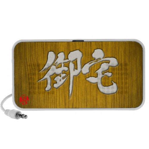 [Kanji] Otaku signboard style Speaker brushed kanji