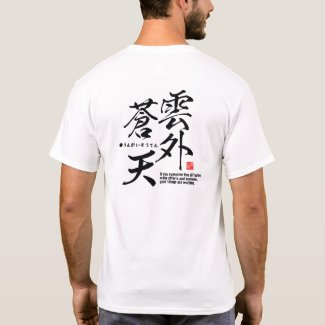 Kanji - overcome difficulties - T-Shirt