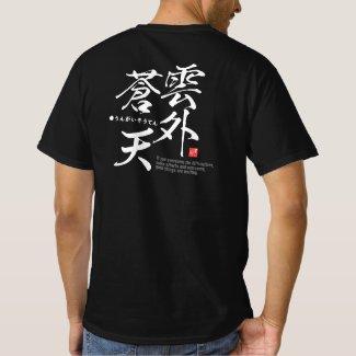 Kanji - overcome difficulties - T-Shirt