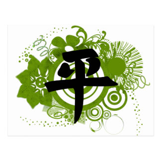 Kanji para la paz tarjetas postales