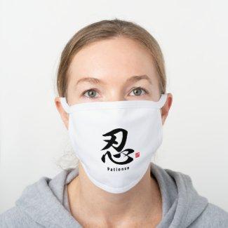 Kanji - Patience - White Cotton Face Mask