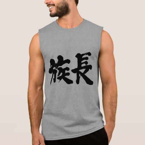 [Kanji] patriarch Sleeveless Tees brushed kanji