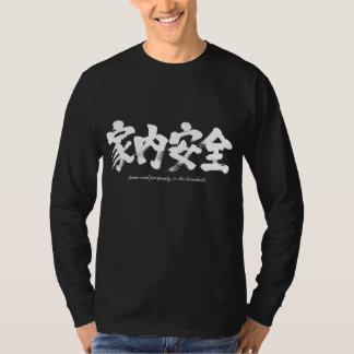 [Kanji] peace and prosperity in the household T-Shirt