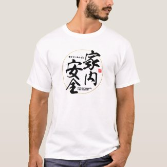 Kanji - peace and prosperity in the household - T-Shirt