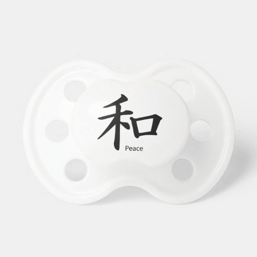 Kanji Peace Symbol in Ink Black BooginHead Pacifier