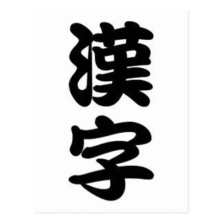 kanji post cards
