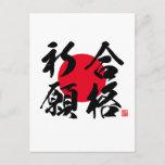 Kanji - prayer for success in examination - postcard
