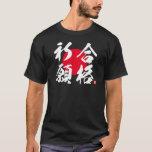 Kanji - prayer for success in examination - T-Shirt