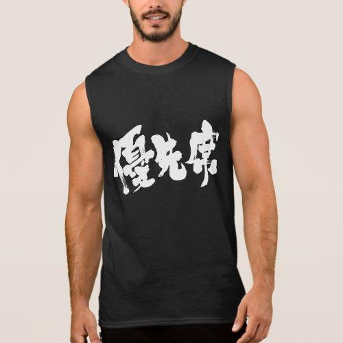 [Kanji] priority seat Sleeveless Shirt brushed kanji