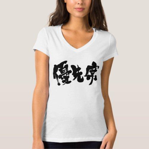 [Kanji] priority seat T-shirt brushed kanji