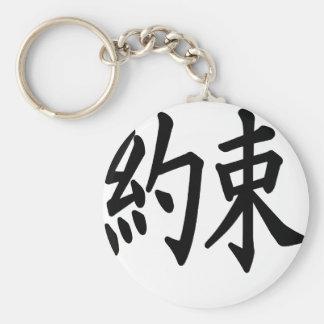 kanji Promise Keychain