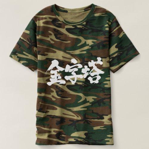 [Kanji] pyramid Tee Shirts brushed kanji