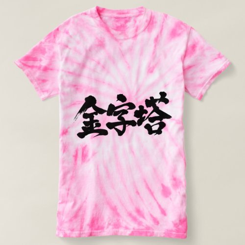 [Kanji] pyramid Tshirt brushed kanji