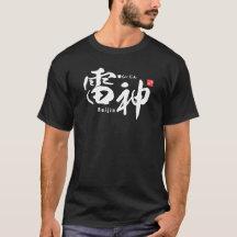 Japanese Thunder T Shirts Japanese Thunder T Shirt Designs Zazzle Raiju (pacific rim) evolution & mega | kaiju as pokemon fanart. zazzle