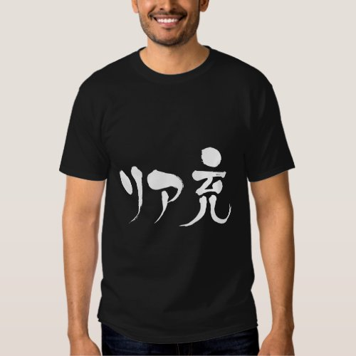 [Kanji] Real satisfied life T-shirt brushed kanji