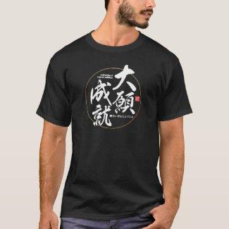 Kanji - realization of a great ambition - T-Shirt