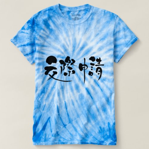 [Kanji] request association Shirt brushed kanji