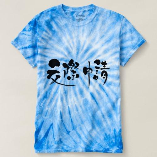 [Kanji] request association T-shirt in handwriting Kanji © Zangyo Ninja