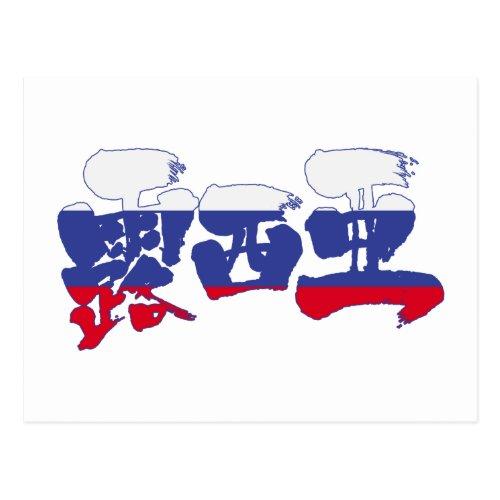 [Kanji] Russia Postcard brushed kanji