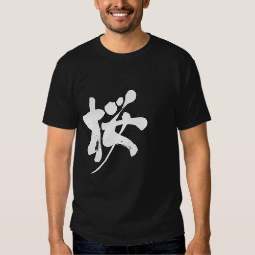 [Kanji] sakura color T-shirt brushed kanji