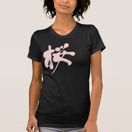 [Kanji] sakura color Tee Shirt brushed kanji