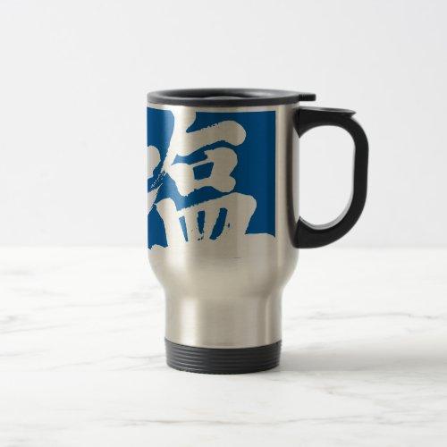 [Kanji] salt 15 Oz Stainless Steel Travel Mug brushed kanji