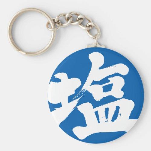 [Kanji] salt Basic Round Button Keychain brushed kanji