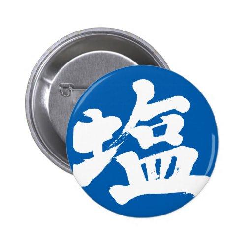[Kanji] salt Button brushed kanji