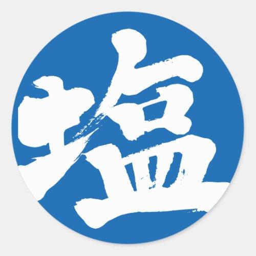 [Kanji] salt Classic Round Sticker brushed kanji