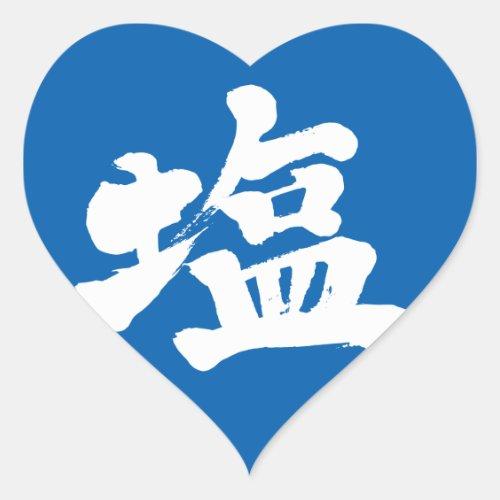 [Kanji] salt Heart Sticker brushed kanji