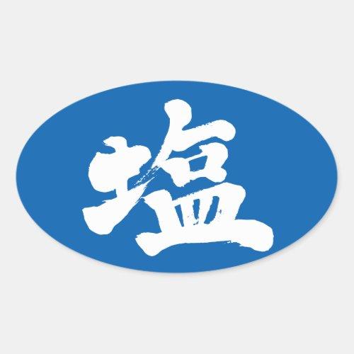 [Kanji] salt Oval Sticker brushed kanji