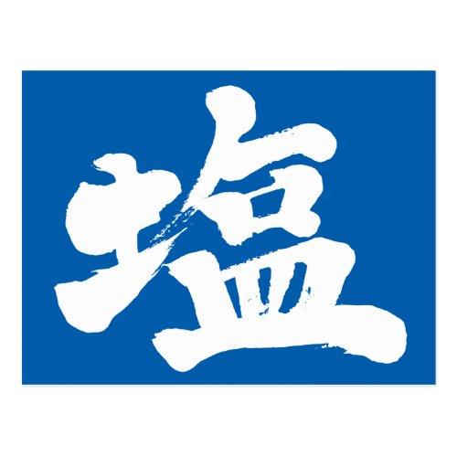 [Kanji] salt Postcard brushed kanji
