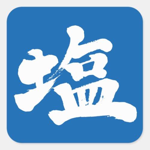 [Kanji] salt Square Sticker brushed kanji
