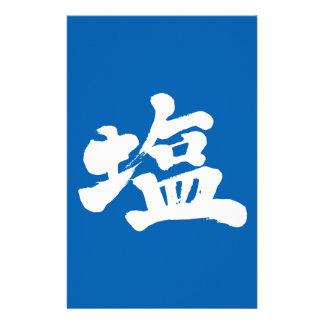 [Kanji] salt Stationery