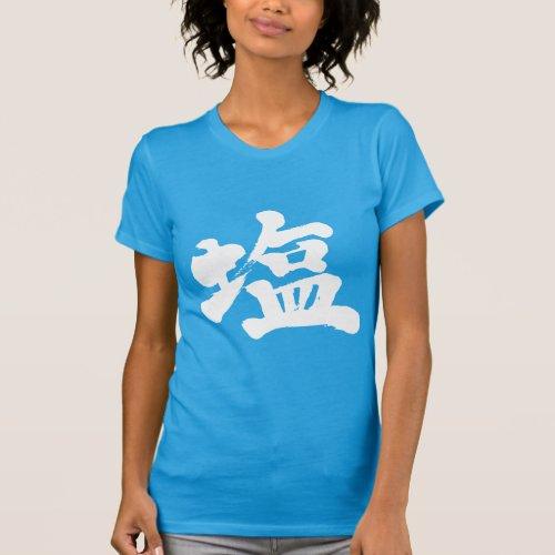[Kanji] salt T-shirt brushed kanji