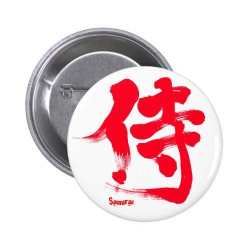 [Kanji] Samurai Button brushed kanji