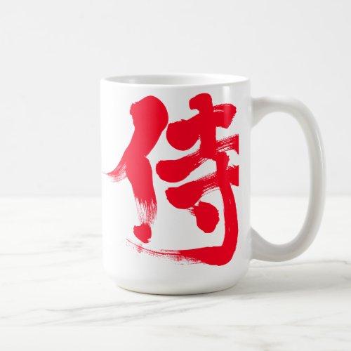 [Kanji] Samurai Coffee Mug brushed kanji