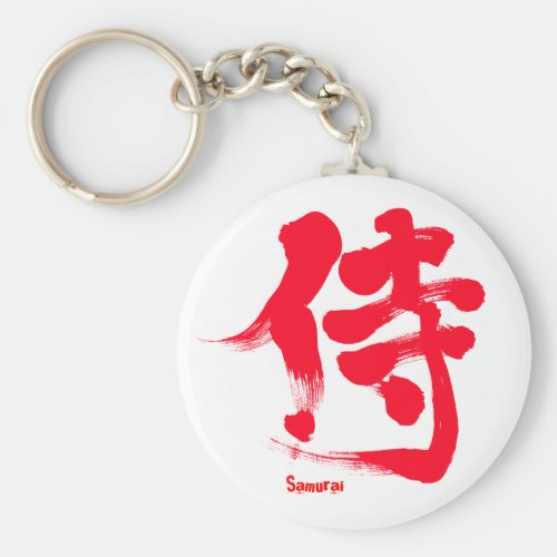 [Kanji] Samurai Keychain brushed kanji