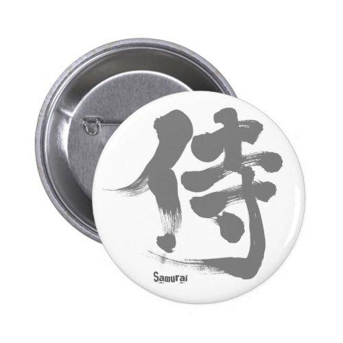 [Kanji] Samurai Pinback Button brushed kanji