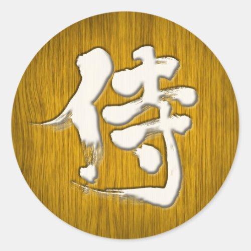 [Kanji] Samurai signboard style Classic Round Sticker brushed kanji