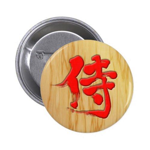 [Kanji] Samurai signboard style Pinback Button brushed kanji