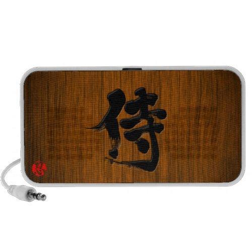 [Kanji] Samurai signboard style Portable Speaker brushed kanji